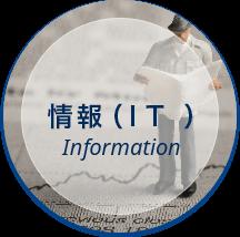 情報(IT )